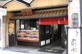 北野坂本店(三宮店)