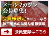 メールマガジン会員募集!