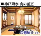 神戸菊水肉の割烹