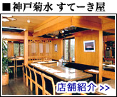 神戸菊水すてーき屋