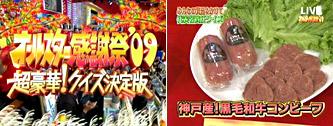 オールスター感謝祭'09 超豪華! クイズ決定版